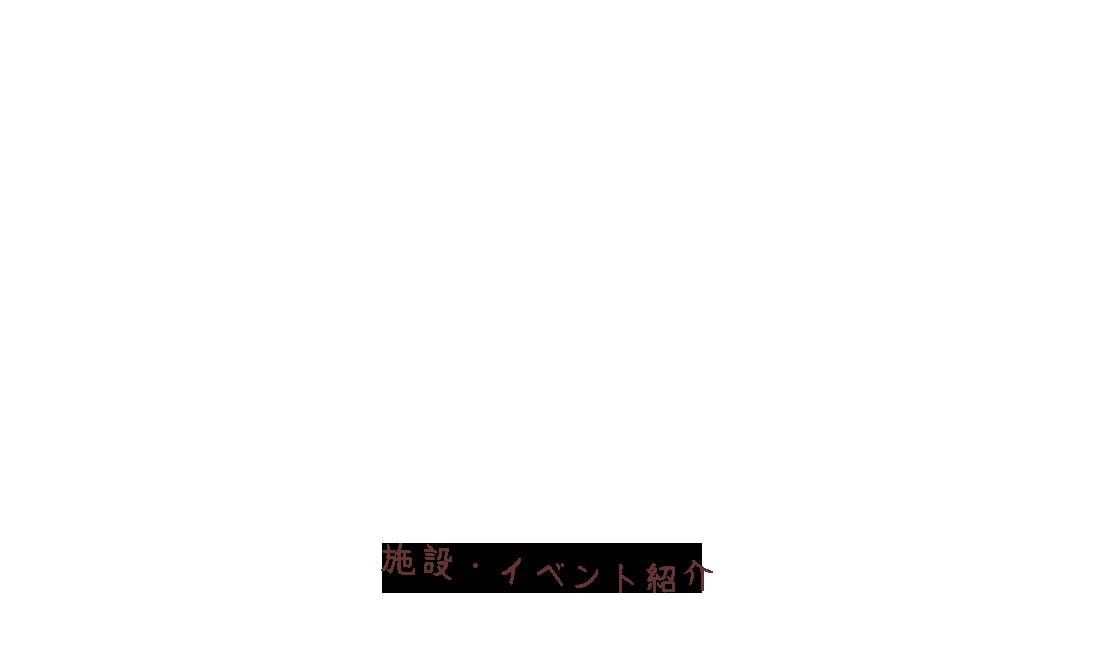 施設・イベント紹介